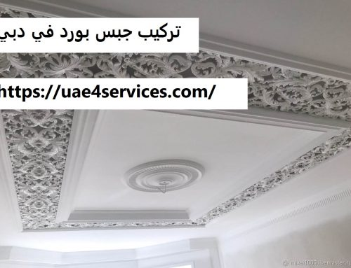 تركيب جبس بورد في دبي |0588919632| اسقف مستعارة