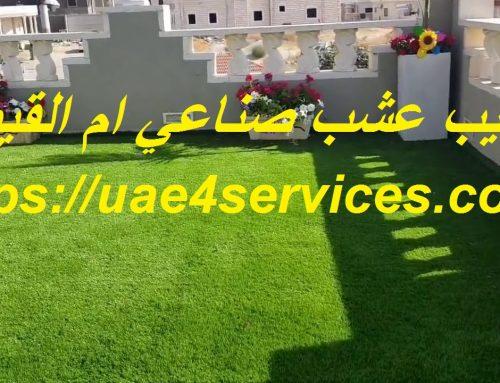 تركيب عشب صناعي في ام القيوين |0588919632| المنتظر