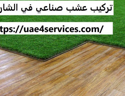 تركيب عشب صناعي في الشارقة |0588919632| شركة المنتظر