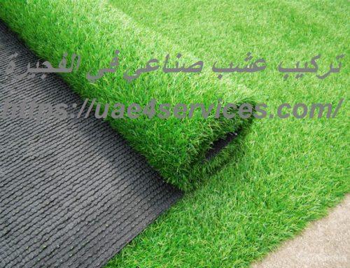 تركيب عشب صناعي في الفجيرة |0588919632| نجيل صناعي