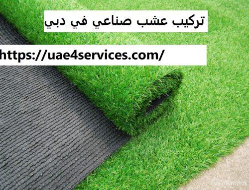 تركيب عشب صناعي في دبي |0588919632| تنسيق حدائق