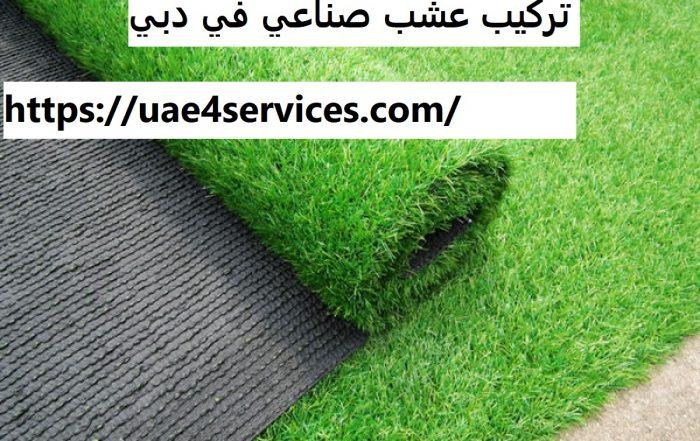 تركيب عشب صناعي في دبي