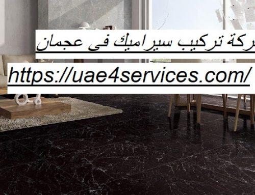 شركة تركيب سيراميك في عجمان  0588919632  رخام