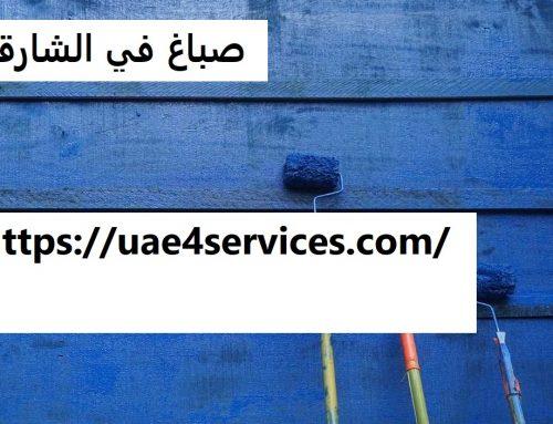 صباغ في الشارقة |0588919632|شركات صبغ فى الشارقة