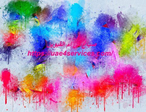 صباغ في ام القيوين |0588919632| أرخص صباغين