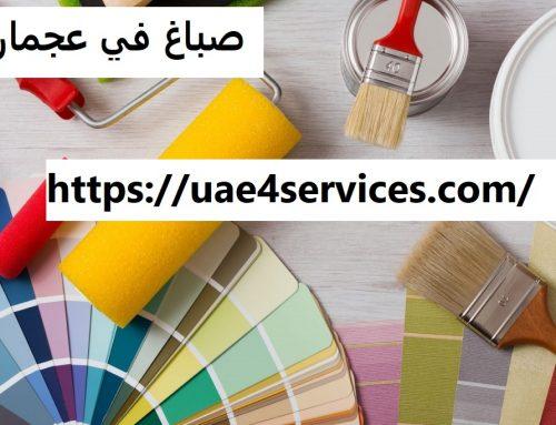صباغ في عجمان |0588919632| صباغ رخيص