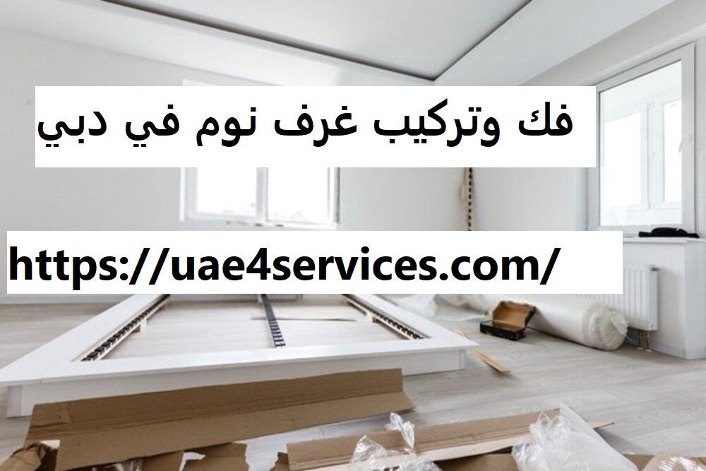 فك وتركيب غرف نوم في دبي