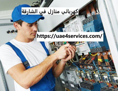 كهربائي منازل في الشارقة |0588919632|افضل كهربائي