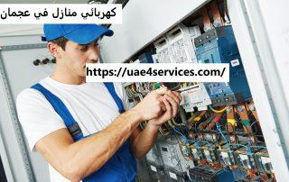 كهربائي منازل في عجمان